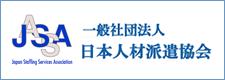 JSA日本人材派遣協会
