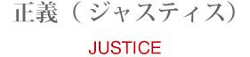 正義(ジャスティス)